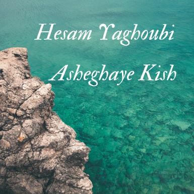 Kish Asheghaye (3)
